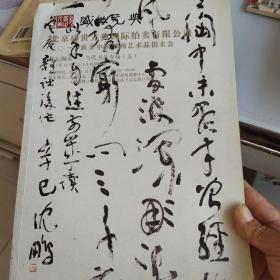 北京盛世元典2011秋季当代中国书法