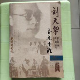 刘天华音乐生涯:胞弟的回忆