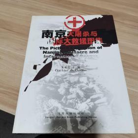 南京大屠杀与国际大救援图集:[中英文本]  内页干净 精装