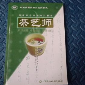 茶艺师:初级技能中级技能高级技能