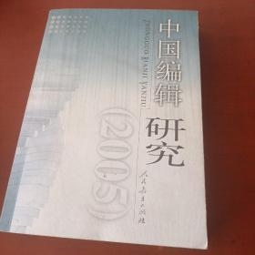 中国编辑研究.2005