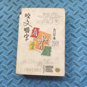 咬文嚼字  合订本  2009
