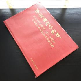 和谐华章系列:纪念毛泽东诞辰一百二十周年百名将军书毛泽东诗词作品集——芙蓉国里尽朝晖