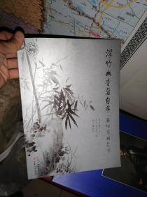 深竹幽香蒲自华:蒲华书画艺术