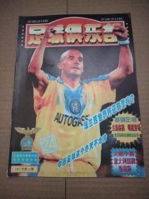 足球俱乐部 1997年第24期