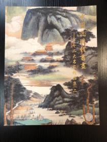 中国近现代书画——十二大名家精品集(二)