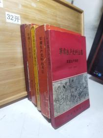 军需生产史料丛书 1927—1949(全五册)5本合售