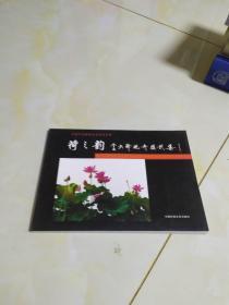 荷之韵.李天铎花卉摄影集
