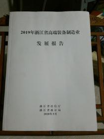 2019年浙江省高端装备制造业发展报告