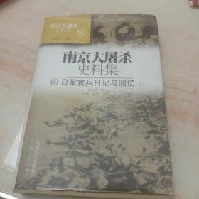 《南京大屠杀史料集》60(日军官兵日志与回忆上 )