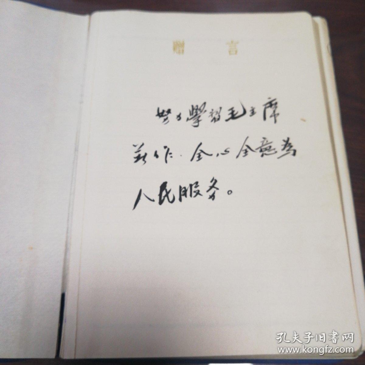 第二次握手(手抄本) 作者:张扬 抄于一九七八年十二月至一九七九年一月 于阿克苏(新疆) 品相好,字迹工整
