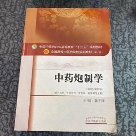 """中药炮制学/全国中医药行业高等教育""""十三五""""规划教材"""