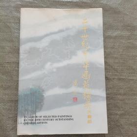 二十世纪中华画苑掇英大画册