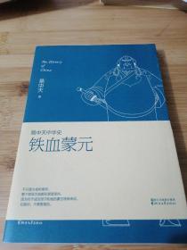 易中天中华史第二十卷:铁血蒙元(最新卷)