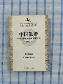 中国纵横:一个汉学家的学术探索之旅