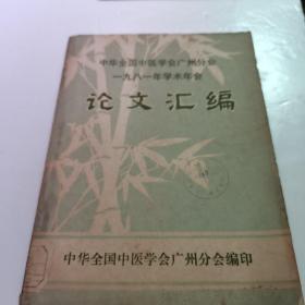中华全国中医学会广州分会一九八一年学术年会 论文汇编