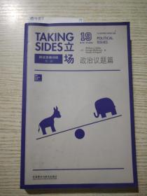 立场——辩证思维训练(第二辑):政治议题篇