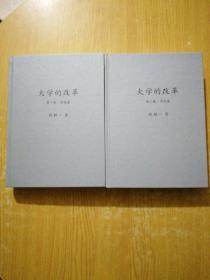 大学的改革·学校篇(第一 二卷)