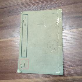 线装 《晋书》(册十七 )中华书局聚珍仿宋版