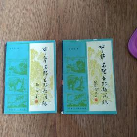 中华名胜古迹趣闻录(上下两册全)