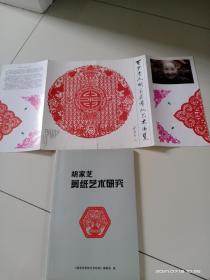 宣传册:百岁老人剪纸艺术展览(叶浅予题字)【附赠胡家芝剪纸艺术研究】