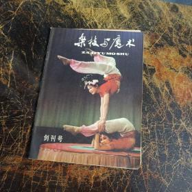 杂技与魔术   创刊号+1983.1+1984 年 1-6     8本合售