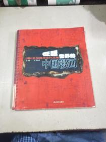 征服世界的中国漫画 1,