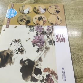 临摹宝典中国画技法:猫