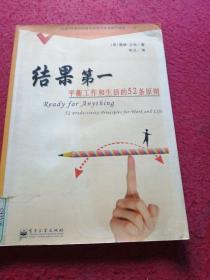 结果第一:平衡工作和生活的52条原则