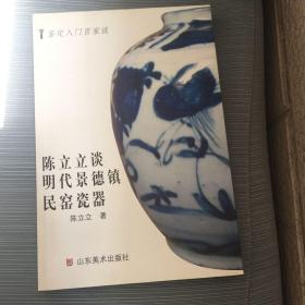 陈立立谈明代景德镇民窑瓷器/鉴定入门百家谈