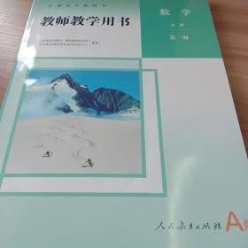 高中数学必修第一册教师教学用书(人教版最新版)