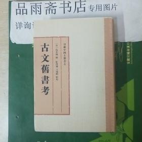 古文旧书考(精装日藏中国古籍书志)..
