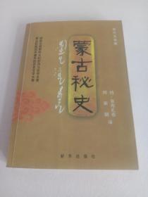 《蒙古秘史》。现代汉语版