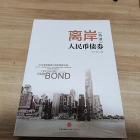 离岸(香港)人民币债券(全新 未拆封)