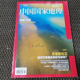 中国国家地理 2019.8月号   总第706期
