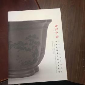中国首届历代紫砂盆专场