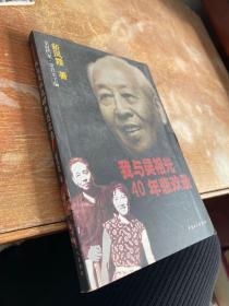 我与吴祖光40年悲欢录