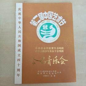 節目單 合唱音樂會----中央音樂學院,中央樂團(第二屆中國藝術節 1989,9)
