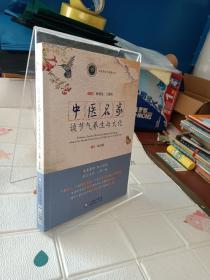 中医名家谈节气养生与文化 签赠本