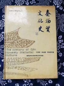 秦物质文化史(罕见精装本,作者王学理,尚志儒,胡林贵联合签名本)