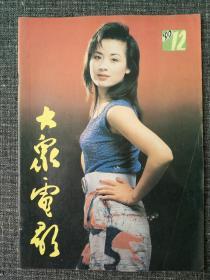 大众电影 1990 12   封面:夏菁!  封底:谭小燕    内页有史可大开折叠彩页日历!一代人的回忆,值得珍藏!
