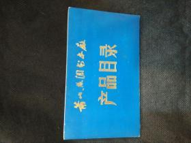 工业文献:上世纪八十年代早期萧山丝绸花本厂产品目录