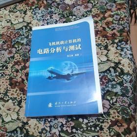 飞机机载计算机的电路分析与测试