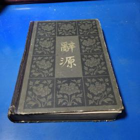 辞源(第一册)1-4
