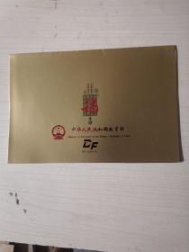 中华人民共和国教育部【贺卡】