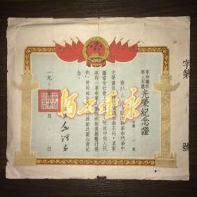 1957中华人民共和国中央人民政府颁革命牺牲军人家属光荣纪念证 路德珍烈士永垂不朽