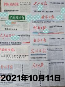 2021年10月12日人民日报,经济日报,光明日报,河南日报,郑州日报,大河报,东方今报,郑州晚报,河南商报,参考消息,体坛周报,南方周末等等价格3到19.9元每份