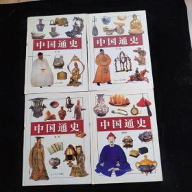 中国通史1-4卷 (彩图版) 合售  精装   一版一印