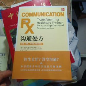 《沟通处方》