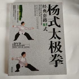 杨式太极拳经典套路85式(16开)附光盘
